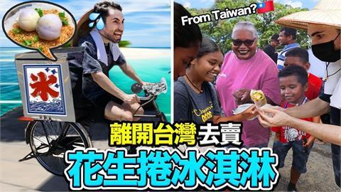 法網紅推廣台灣賣叭噗冰到帛琉 「副總統也品嘗」網讚:面子也太大