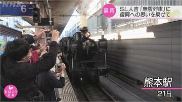 火車「人吉號」改裝 鬼滅「無限列車」駛出大螢幕