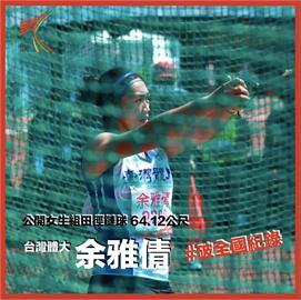 快新聞/余雅倩全大運鏈球破高懸16年全國紀錄 連4擲超越自己奪金