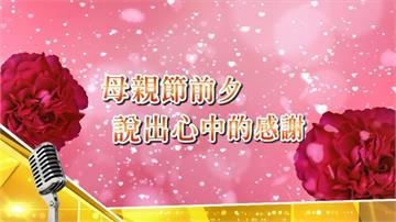 《台灣那麼旺》母親節特輯 說出對媽媽感恩話 祝福天下媽媽生日快樂