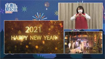 嘉義跨年晚會取消入場 線上與民眾嗨迎新年