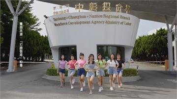 「7仙女熱舞」宣傳就業遭批尷尬已下架! 勞動部:舞者相當難過