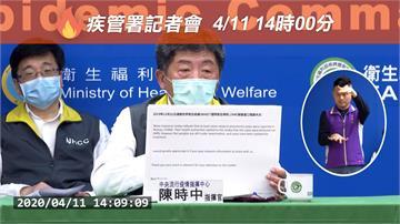 LIVE/台灣是否通報世衛組織?指揮中心召開記者會說明