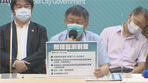快新聞/萬華還有散在社區確診者 柯文哲:這5種人快篩檢