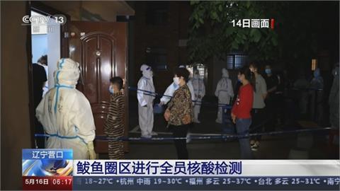 遼寧再增本土病例超越安徽 仍找嘸 「零號病人」