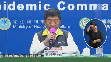 LIVE/今增7例1感染源待釐清 指揮中心最新說明