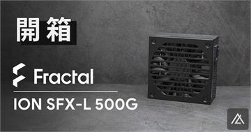 「開箱」Fractal ION SFX-L 500W 電源供應器 - 小巧且精緻