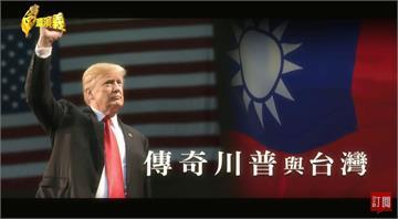 台灣演義/建立台美關係空前友好 川普傳奇的故事 |2020.11