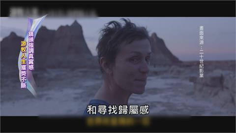 奧斯卡最大贏家! 華裔導演趙婷「游牧人生」奪3大獎