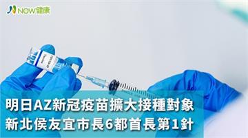 明AZ疫苗擴大接種對象 新北侯友宜市長6都首長第1針