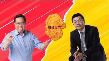 他欠我雞排!鄭文燦致電蔡其昌追討:延賽要加利息