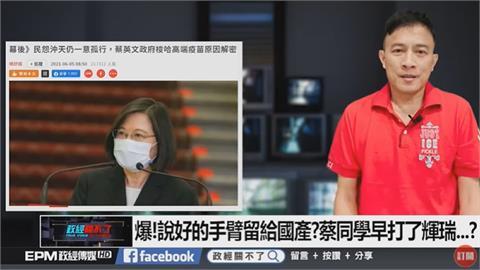 彭文正宣稱蔡總統已打輝瑞疫苗 府斥謠言、指揮中心:依法處理