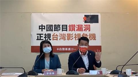 快新聞/中國大外宣節目在台大肆播放 陳柏惟籲盡速完備相關影視法令