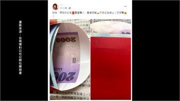 拿紅包驚見「2千元大鈔」好興奮!女子一抽傻眼