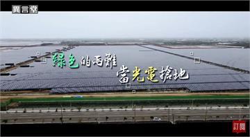 異言堂/綠色發電的兩難 農地被變更為光電專用區如何解?