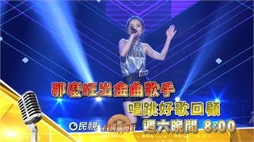 《台灣那麼旺》網羅金曲獎歌王歌后唱跳好歌 假日宅家最過癮的享受!