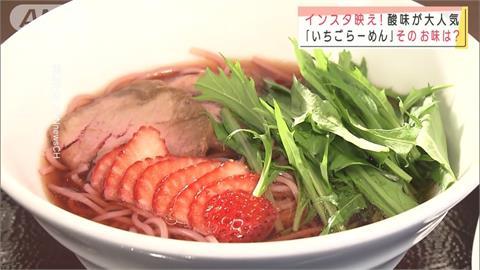 遊客不來 日本草莓農新創意!開發浪漫料理 草莓拉麵吃過嗎?