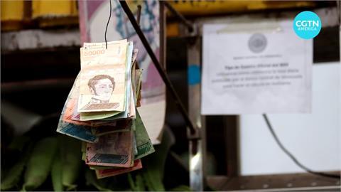 全球/100萬直接變1元!委內瑞拉「刪零」阻惡性通膨