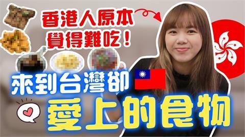 寶島料理超讚!「5種食物」港女原本不敢吃 來台一嚐驚呼:會上癮