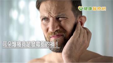 耳朵爆癢竟是發霉惹的禍! 醫揪「兇手」嚴重恐影響聽力