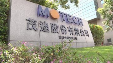 茂迪驚傳裁撤台南長晶廠 估計影響上百員工