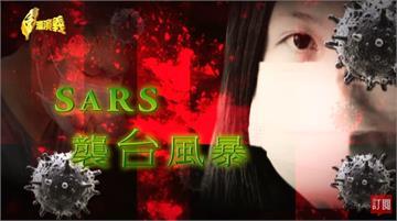 台灣演義 /台灣上一場戰疫!回顧2003年SARS風暴|2020.03