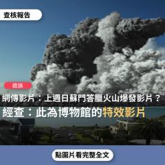事實查核/【錯誤】網傳影片「水下火山爆發...上週日印度尼西亞蘇門答臘的火山爆發錄像。請耐心等待15秒,見證高潮震撼,絕對刺激」?