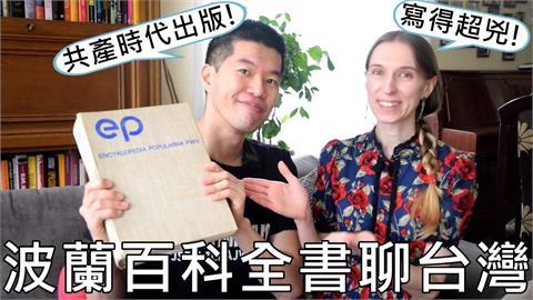 波蘭百科全書提台竟說「非法在聯合國代表中國」 網笑:共產時代下產物不意外