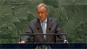快新聞/聯合國大會登場 秘書長籲世界應避免美中爆發新冷戰