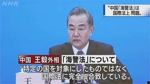 王毅稱海警法符合國際法!  日本防長強烈質疑