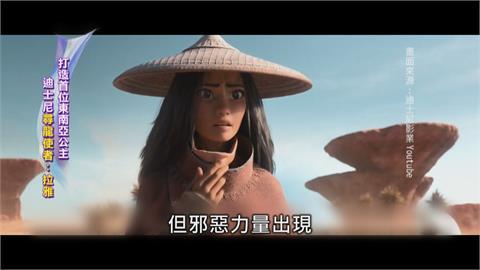 首位東南亞公主! 迪士尼電影「尋龍使者:拉雅」