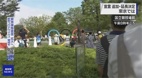 日本擴大延長緊急事態 民眾照常上街擠路邊觀賽