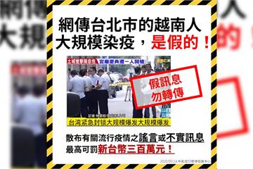 快新聞/網傳「在台北的越南人大規模感染」 指揮中心:散播假訊息最高罰300萬