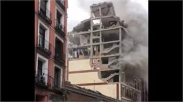 半棟外牆全炸飛!西班牙馬德里驚爆 建築物塌至少4死11傷