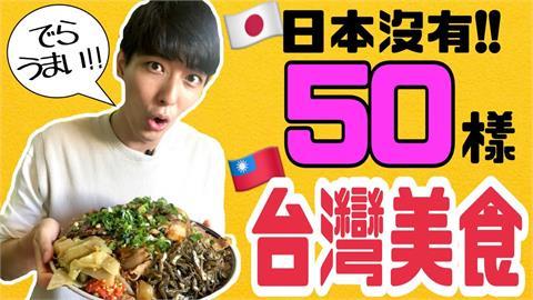 大啖台灣50樣人氣美食 日本人推2甜品:幸福到上天堂