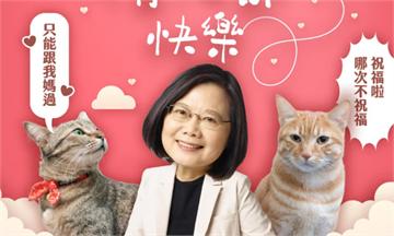 快新聞/蔡英文粉色七夕祝福 引網友趁亂告白:「妳是我的蔡」