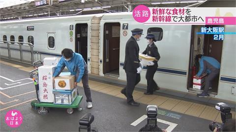 沒客人就載海鮮!日本新幹線推「農水產直送」闢財源