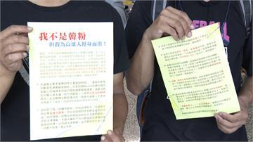 反罷韓開始行動了!匿名文宣、假訊息滿天飛