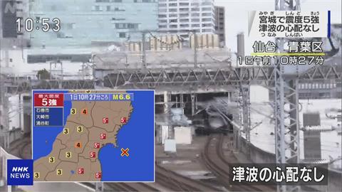 日本宮城6.8強震 最大震度5級 搖晃長達30秒