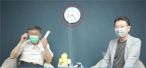 快新聞/「時鐘停在20:24」暗示雙方合作? 柯文哲:想太多、不講我根本沒注意到