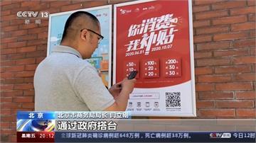 中國北京搶救地方經濟 發規模超過台幣500億消費券
