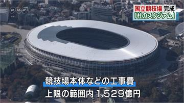 2020東奧主場館完工!耗資千億創日本造價最高體育館紀錄
