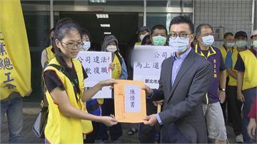 科技大廠員工檢舉性騷反遭資遣 勞團抗議!