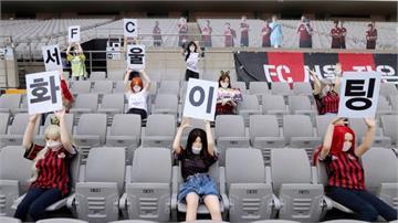 足球/疑用充氣娃娃當球迷應援?南韓首爾FC球團道歉