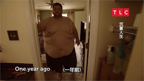 擺脫過重與心理創傷!他尋醫減肥近140公斤 克服心魔重啟幸福人生