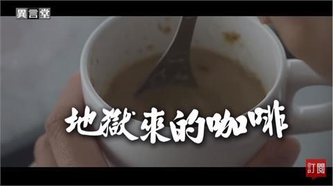 異言堂/小心新興毒品!「毒咖啡包」內容物五花八門