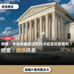 事實查核/【錯誤】網傳「美最高法院終於有了判決,打針防疫無效...案號21A15」?