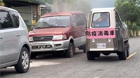 自己家鄉自己守護!農藥噴灑車化身消毒車台東農民自組消毒小隊街頭大清消