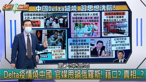 政論精華/又甩?中國官媒痛批俄羅斯「輸入Delta疫情」范世平:官員不敢蓋方艙打臉習近平