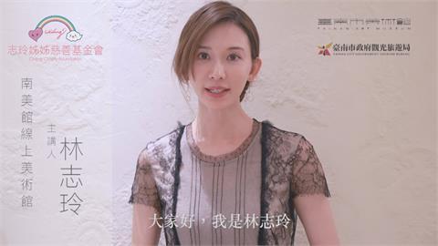 南美館推出線上展覽  主講人竟是台南的女兒林志玲!